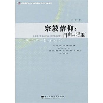 [尋書網] 9787509734018 宗教信仰:自由與限制 /閆莉(簡體書sim1a)