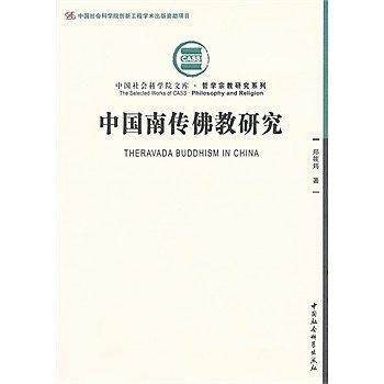 [尋書網] 9787516106808 中國南傳佛教研究(創新工程) /鄭筱筠 著(簡體書sim1a)