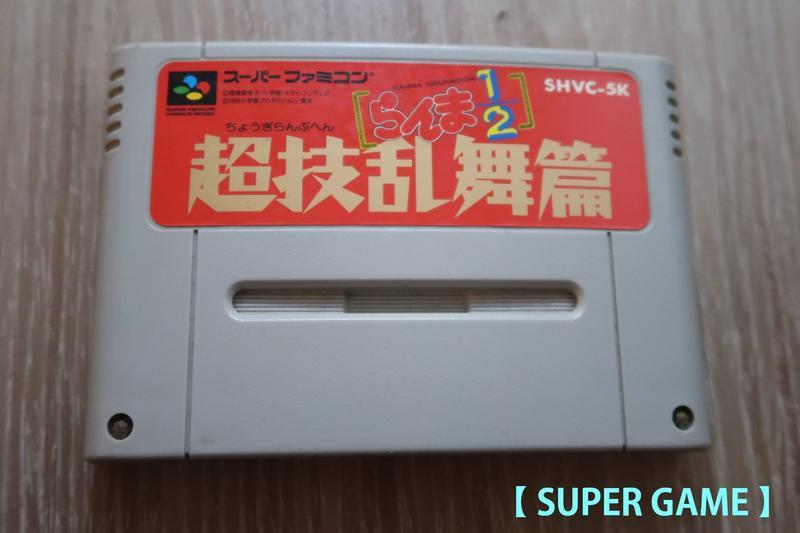 【 SUPER GAME 】SFC(日版)二手原版遊戲~亂馬1/2 超技亂舞篇(0188)