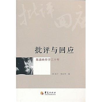 [尋書網] 9787508076850 批評與回應:陳嘉映哲學三十年(「陳嘉映哲學三(簡體書sim1a)