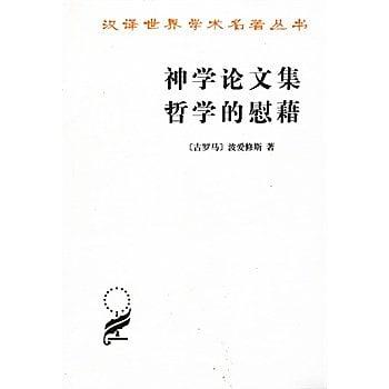[尋書網] 9787100089715 神學論文集 哲學的慰藉(簡體書sim1a)