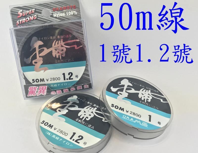 【釣魚釣蝦購】 (新包裝) 50M長 金帶 1號 1.2號  50米 釣魚線  尼龍線  釣線 串珠 cp值高