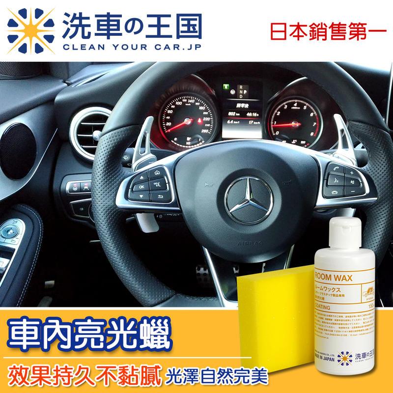 洗車王國 *車內亮光蠟* 日本銷售第一 車內儀表盤/塑膠/皮革最佳保護/不黏膩/專業用品