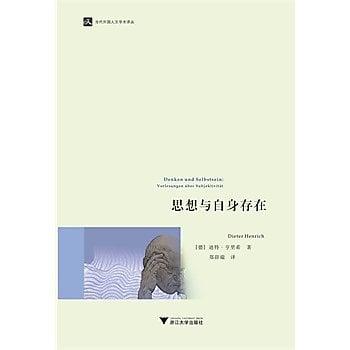 [尋書網] 9787308117517 思想與自身存在(德國著名哲學家迪特 亨裏希揭(簡體書sim1a)