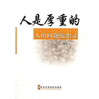 [尋書網] 9787503545351 人是厚重的  人的問題隨想錄 /魏小蘭 著(簡體書sim1a)
