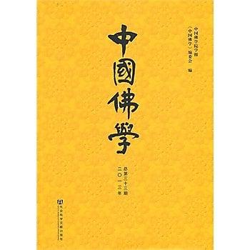 [尋書網] 9787509748084 中國佛學(2013總第三十三期)(簡體書sim1a)