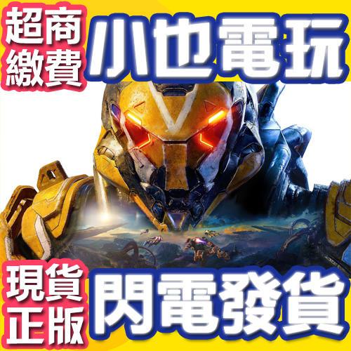 【小也】特典繁中Origin冒險聖歌 軍團豪華版 Anthem 官方正版PC