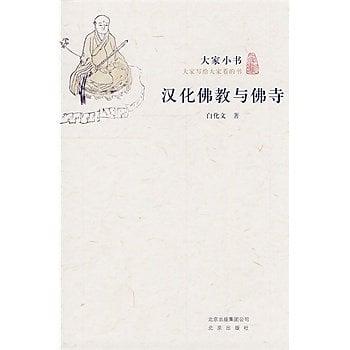 [尋書網] 9787200084399 大家小書•漢化佛教與佛寺 /白化文(簡體書sim1a)