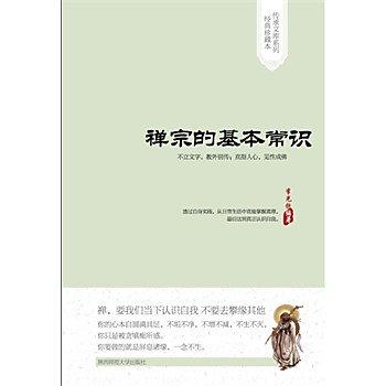 [尋書網] 9787561361399 禪宗的基本常識(簡體書sim1a)