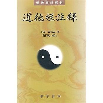 [尋書網] 9787101089141 道德經註釋--道教典籍選刊(簡體書sim1a)