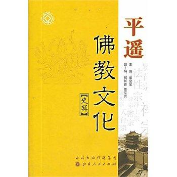 [尋書網] 9787203076520 平遙佛教文化史輯 /董金寶 主編(簡體書sim1a)