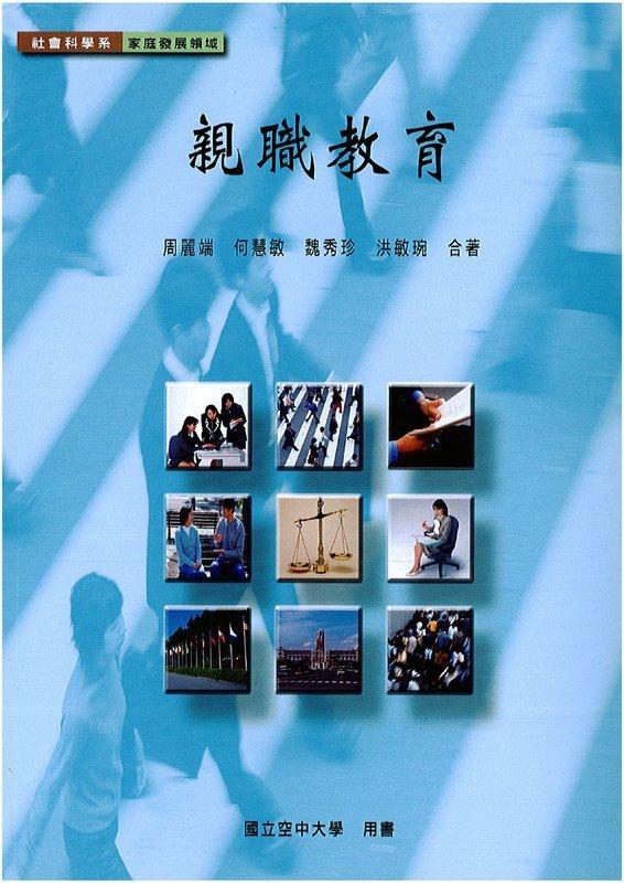 《親職教育》ISBN:9576619459│國立空中大學出版中心│周麗端等編著│九成新