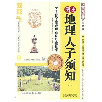 [尋書網] 9787204105076 地理人子須知(上) /徐善繼(簡體書sim1a)