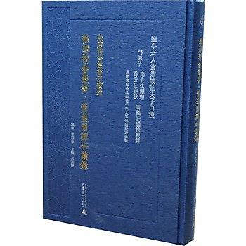 [尋書網] 9787549510986 維摩精舍叢書研讀錄  黃葉閑譚(簡體書sim1a)