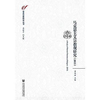 [尋書網] 9787509770818 馬克思主義宗教觀研究(2013) /曾傳輝 主編(簡體書sim1a)
