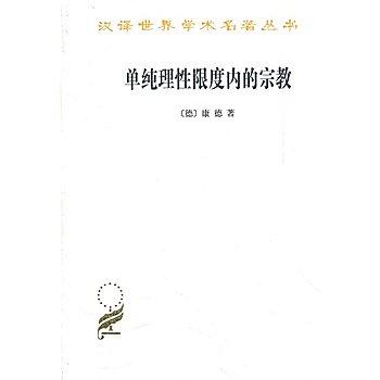 [尋書網] 9787100086837 單純理性限度內的宗教(漢譯世界學術名著叢書)(簡體書sim1a)