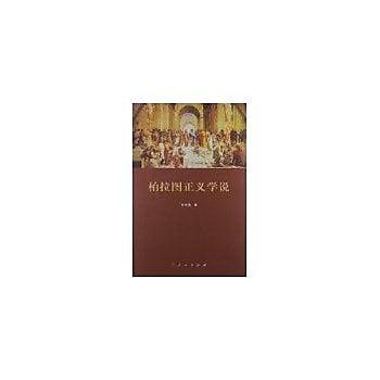 [尋書網] 9787010117355 柏拉圖正義學說 /岳海湧 著(簡體書sim1a)