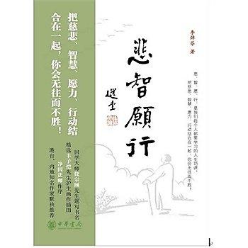 [尋書網] 9787101086775 悲智願行:李焯芬教授最新作品,人人必讀的生活(簡體書sim1a)