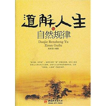[尋書網] 9787507426083 道解人生與自然規律 /陳新國(簡體書sim1a)