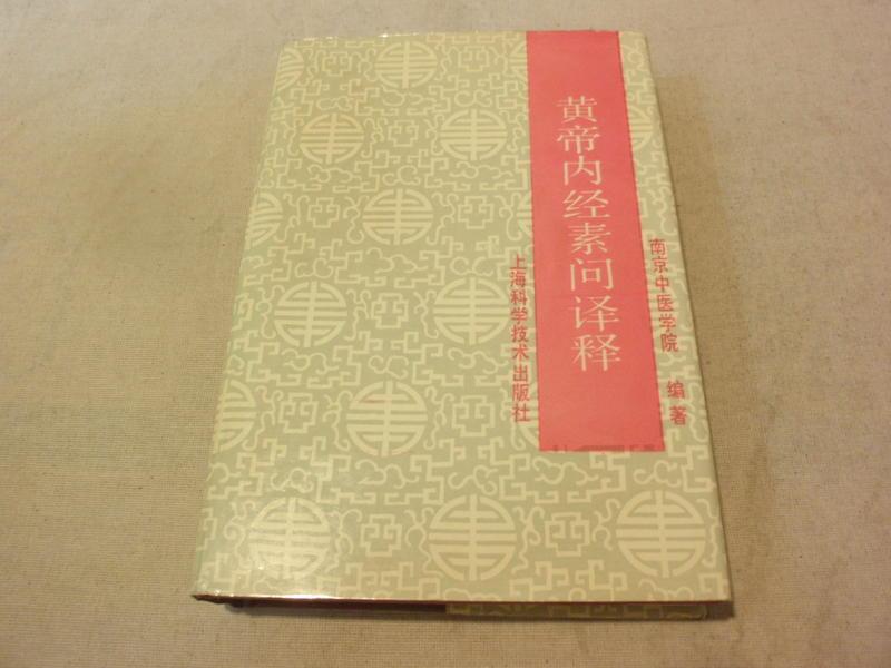 海王子二手書//【簡體中醫】黃帝內經素問譯釋 第三版--AA2