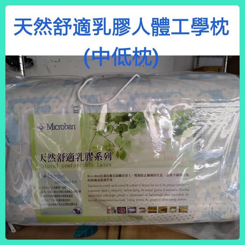 [采霓小舖]專櫃Microban乳膠枕 人體工學乳膠枕 枕頭 防蟎枕 彈性佳 抗菌枕 抗過敏 中低枕∼(超取限2顆枕頭)