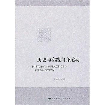 [尋書網] 9787509735756 歷史與實踐自身運動 /王東紅(簡體書sim1a)