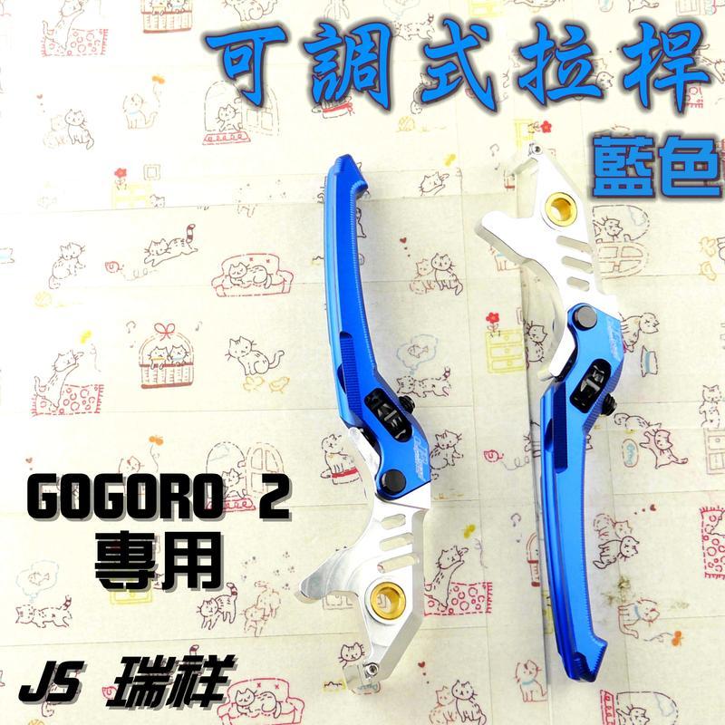 瘋貓摩托 JS 藍色 可調式 拉桿 煞車拉桿 可調式煞車拉桿 生命之花 適用於 GOGORO 2 GGR2 狗狗肉 2