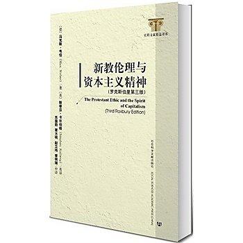 [尋書網] 9787509716588 新教倫理與資本主義精神(羅克斯伯裏第三版)(簡體書sim1a)