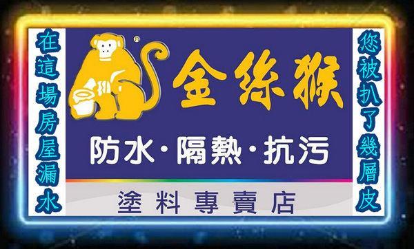 金絲猴713   防水 抗污 外牆防水漆光觸媒防污劑  713