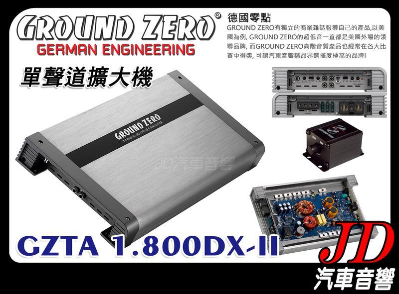 【JD 新北 桃園】GROUND ZERO 德國零點 GZTA 1.800DX-II 單聲道擴大機 AMP 原裝德國進口