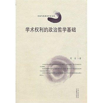 [尋書網] 9787544040051 學術權利的政治哲學基礎 /周佳 著(簡體書sim1a)