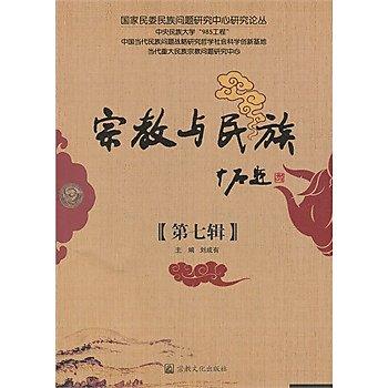 [尋書網] 9787802546141 宗教與民族(第七輯) /劉成有(簡體書sim1a)
