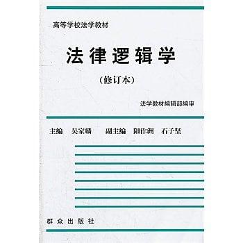 [尋書網] 9787501401482 法律邏輯學(修訂本)(簡體書sim1a)