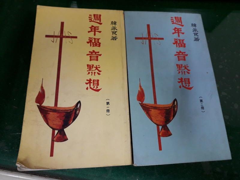 2本合售《週年福音默想 第一.二冊》韓承良 思高聖經學會 微泛黃 無劃記38W