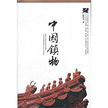 [尋書網] 9787547304716 中國鎮物 /陶思火 著(簡體書sim1a)