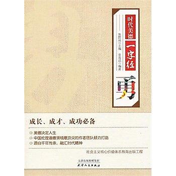 [尋書網] 9787201076508 時代美德一字經-勇 /金香花 編著(簡體書sim1a)