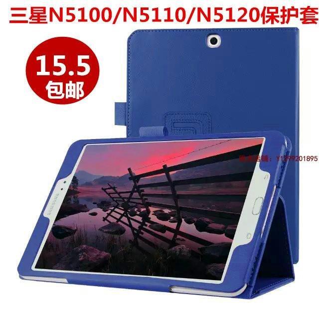 #Samsung 三星gtn5100平板皮套gt-n5100手機套n5110保護殼N5120外殼Note8.0