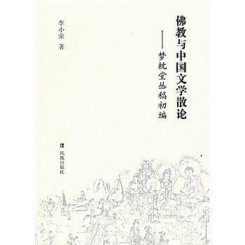 [尋書網] 9787550614017 佛教與中國文學散論 /李小榮 著(簡體書sim1a)