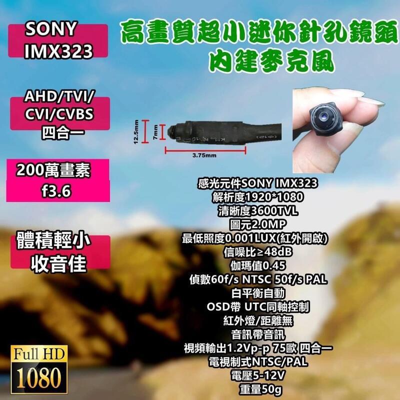 【007安防】AHD TVI CVI CVBS 1080P  四合一 針孔 微型攝影機 影像+聲音 超迷你 易隱藏