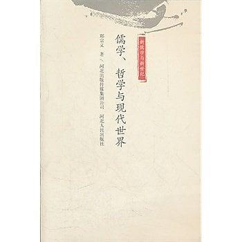[尋書網] 9787202049075 儒家 哲學與現代世界 /鄭宗義 著(簡體書sim1a)
