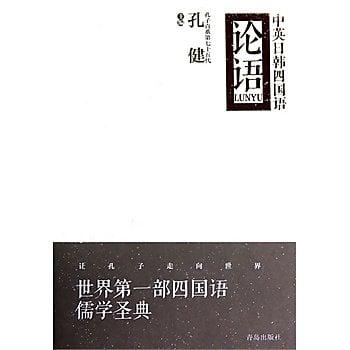 [尋書網] 9787543688940 中英日韓四國語論語 /孔健(簡體書sim1a)