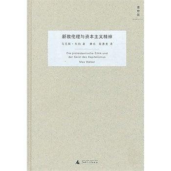 [尋書網] 9787549500512 新教倫理與資本主義精神(精裝) /韋伯(簡體書sim1a)