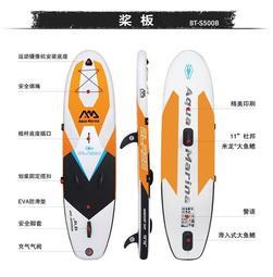 Aqua Marina 樂划 BLADE 刀鋒 BT-S500B 2019新款SUP全能巡航板充氣式槳板
