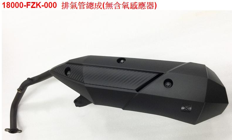 【THE ONE MOTOR】JET S 125 ABS	FK12V7Z2	18000-FZK-000	排氣管總成(無含