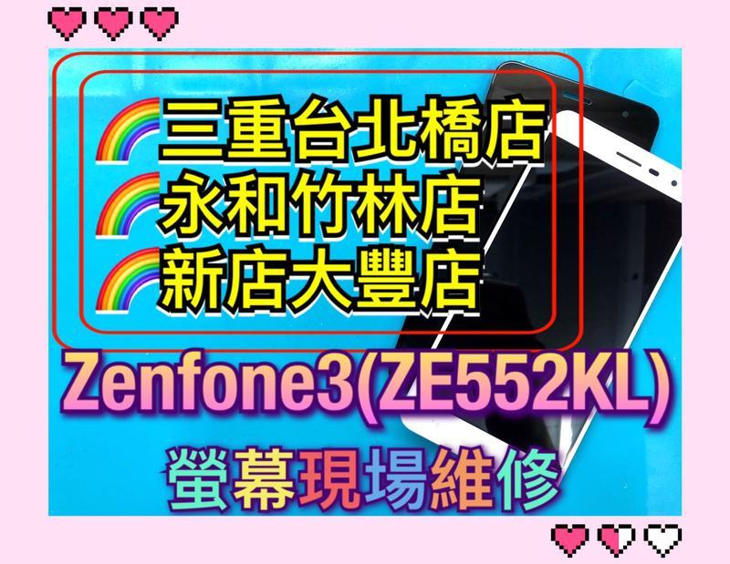 【現場維修】換液晶 ASUS Zenfone3 液晶螢幕 總成 面板 ZE552KL螢幕 Z012DA液晶