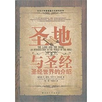 [尋書網] 9787802545373 聖地與聖經-聖經世界的介紹(簡體書sim1a)