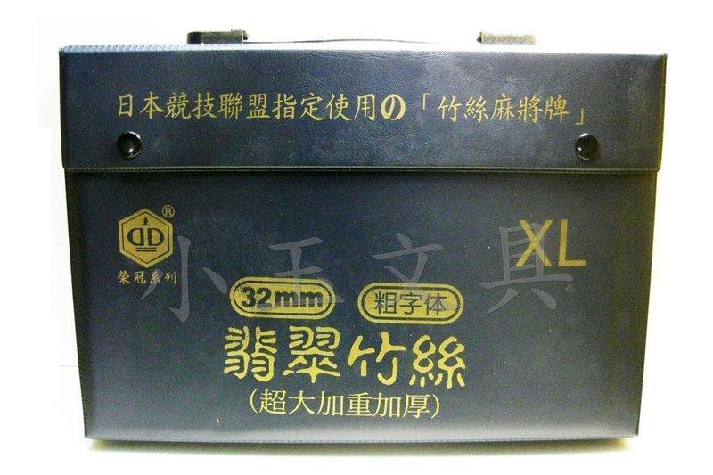 <<小玉文具批發>>榮冠 翡翠竹絲麻將(32mm)~超大加重加厚,日本競技聯盟指定使用