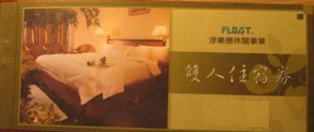 浮樂德 雙人免費住宿券 禮券 含早餐 墾丁假期,知本亞灣,溪頭,清境