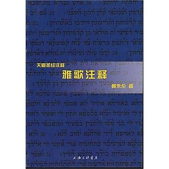 [尋書網] 9787542640055 雅歌註釋——天道聖經註釋 /黃朱倫 著(簡體書sim1a)