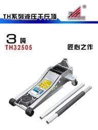 3TON 四輪千斤頂(低型) 最低高度8cm /千斤頂 /頂車架  油壓拖板車 升降台車
